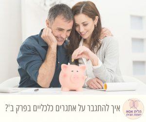 כסף וזוגיות